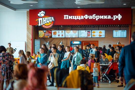 "PizzaFabrika: Фуд-корт ""ПиццаФабрика"""