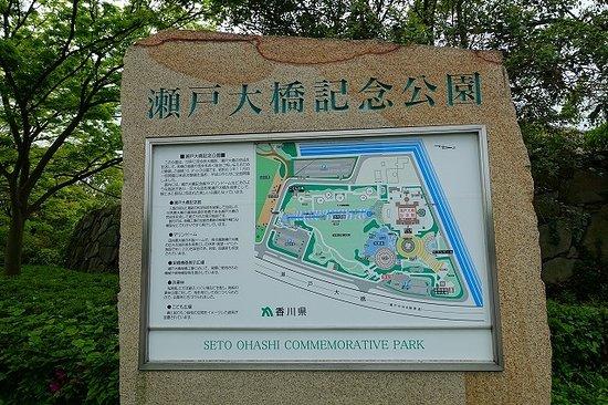 Michi-no-Eki Seto Ohashi Memorial Park: 公園案内の石