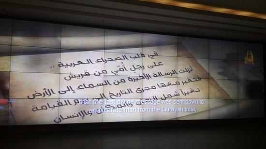 Koran Museum Photo