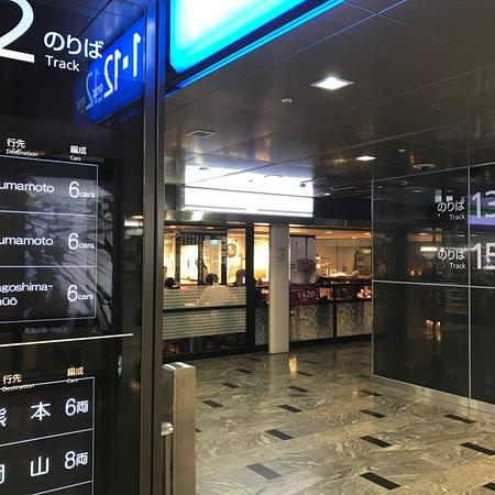 Coffee-kan, JR Hakata Station : 新幹線改札内のプロムナードから見た珈琲館