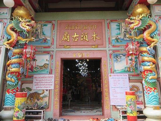 Pung Thao Kong Shrine张图片