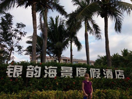 Yin Yuan Holiday Resort ภาพ