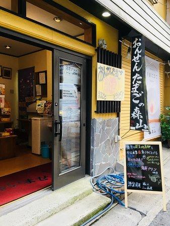 Onsentamago no Moriyama