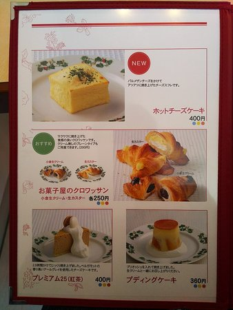 Rokkatei Maruyama: ホットケーキ、クロワッサン