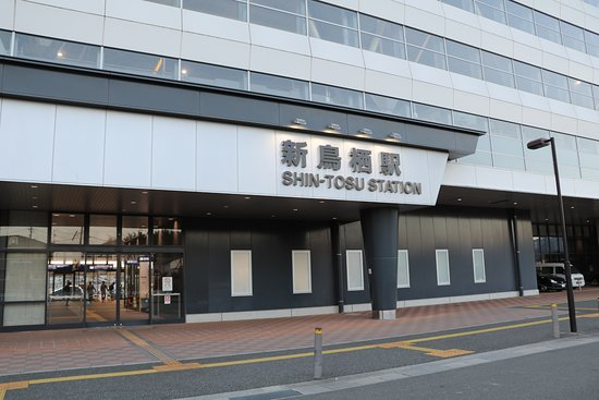 Shintosu Tourist Information Center