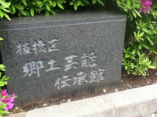 Itabashi Kyodo Geinou Denshokan