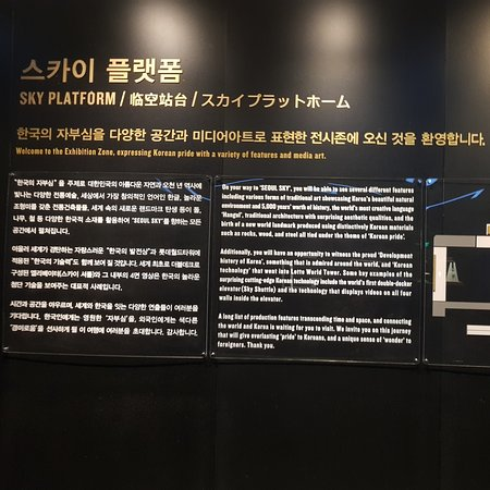Mini Exhibition On Seoul Sky S Construction Prior To The Elevator