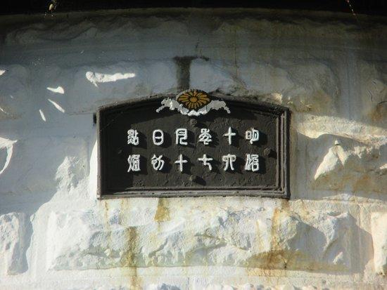 Rokkosaki: 菊の御紋章