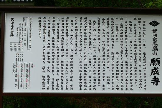 Ganjoji Temple: 願成寺の説明