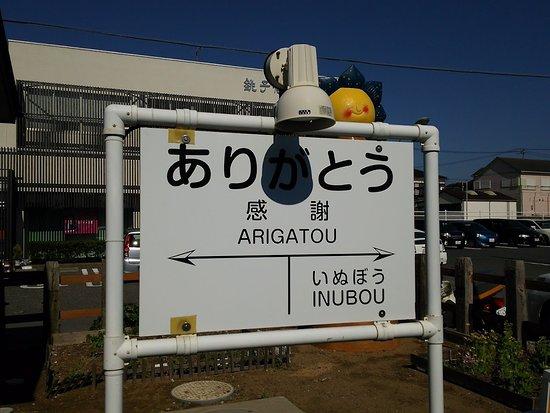 外川駅の愛称駅名は「ありがとう 感謝」 - 銚子市、銚子電鉄の写真 ...