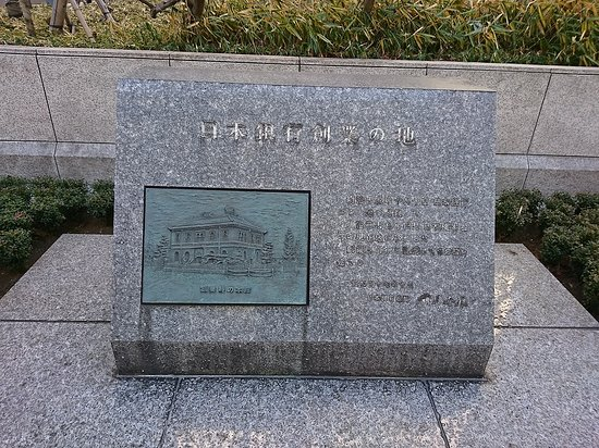 Bank of Japan Origin Place Monument