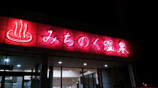 Michinoku Onsen