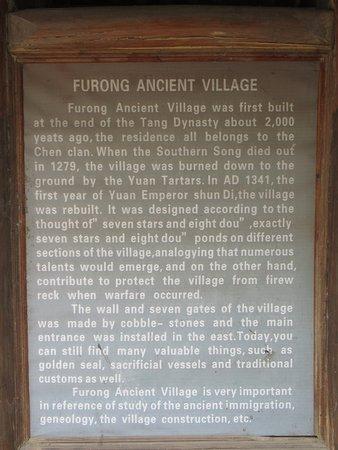 芙蓉村古建築群照片