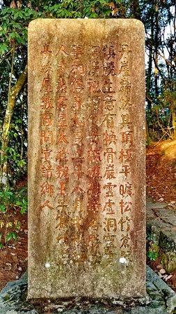 Wuyishan, Kina: 介紹幔亭峰的文字