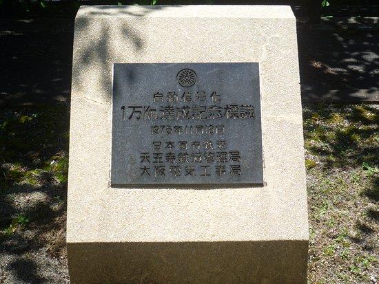 10,000km Automatic Signaling Achievement Monument