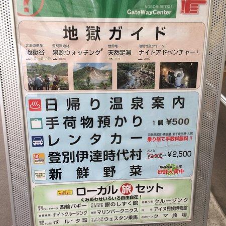 Noboribetsu Gateway Cente