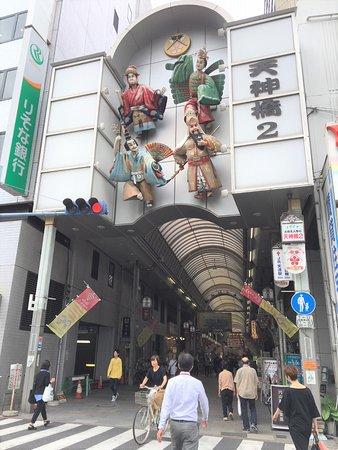 Tenjimbashisuji Shopping Street: 天神橋筋商店街の入り口