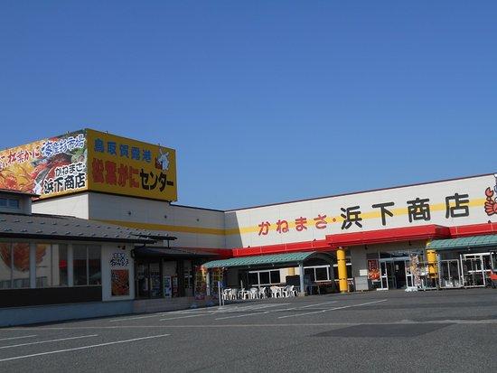 Kanemasa Hamashita Shoten