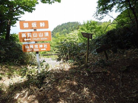 Mt. Koka: 御坂峠は車でも来れます
