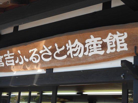 Akagawara Hachigokan Kurayoshi Furusato Bussankan