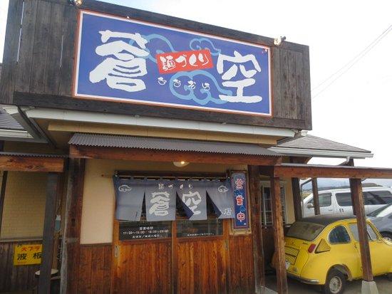 Minamiminowa-mura, اليابان: 店舗入口