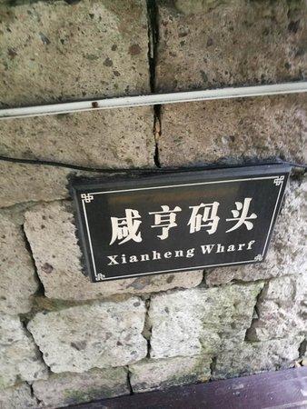 Old Xianheng Hotel Photo