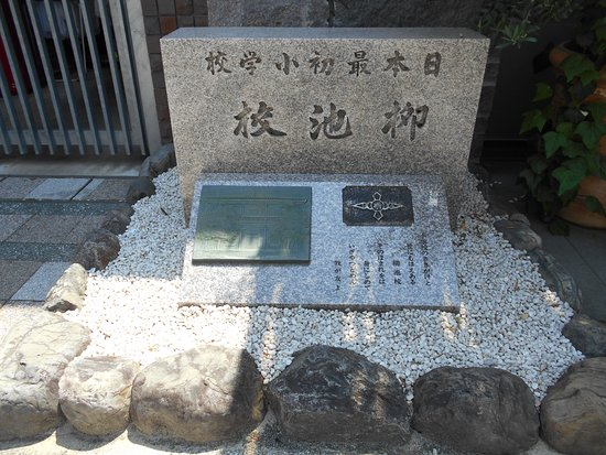 ‪Monument of Ryuchi School, First Elementary School in Japan‬