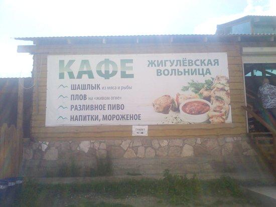"Shiryaevo, Rusia: кафе ""Жигулёвская вольница"""