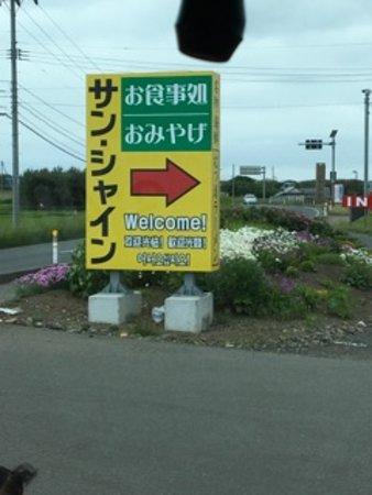 Yokohama-machi, Japão: 目印です!