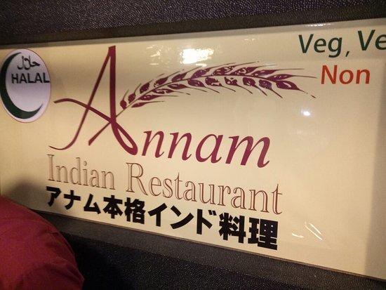 Bilde fra Annam Indian Restaurant Ginza Tokyo