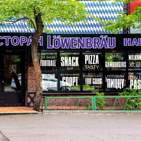 Lowenbrau Haus: Пивной немецкий ресторан в тихом старом районе Москвы