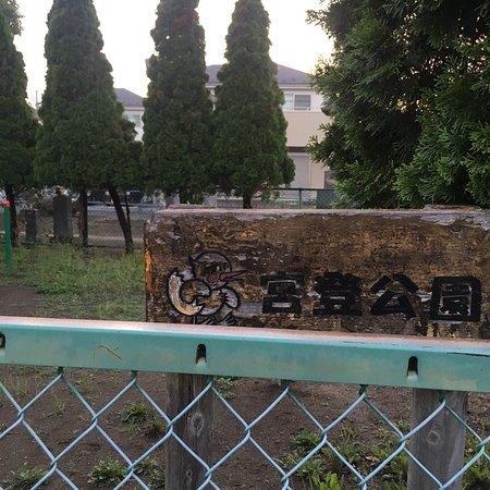 Miyato Park