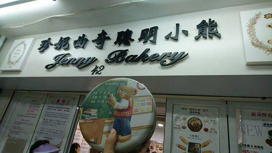 Jenny Bakery Kowloon Tsim Sha Tsui store: 珍妮曲奇小熊餅乾