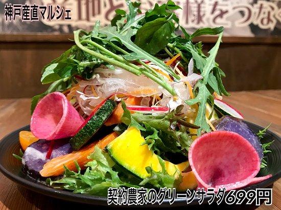 Kobe Sanchoku Marche: 有機野菜たっぷり!!