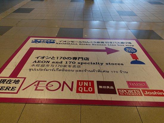 Aeon Cinema Rinku Sennan
