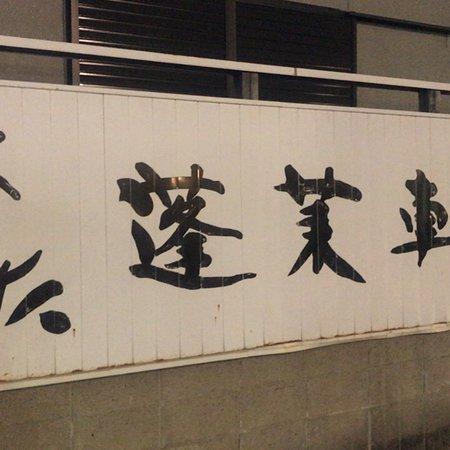 Foto de Atsuta Horaiken Honten