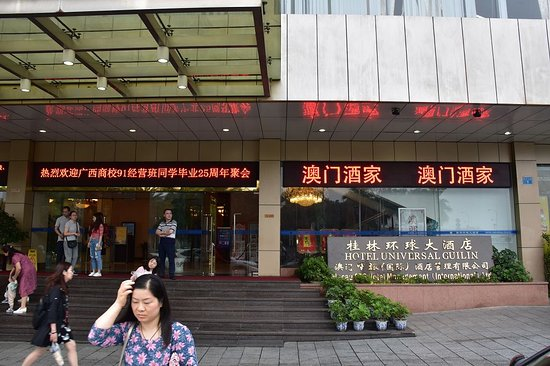 Universal Guilin Hotel: Hoteleingang