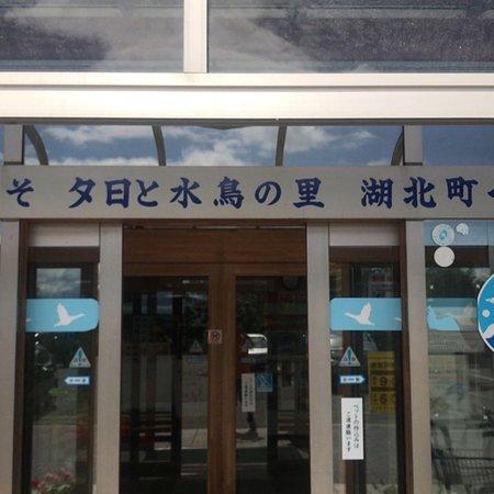 Kohoku Mizudori Station