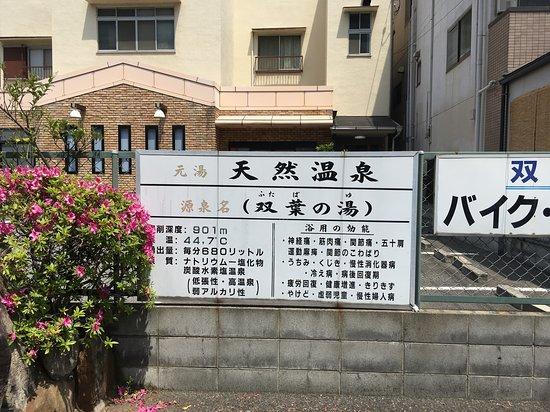 Futaba Onsen