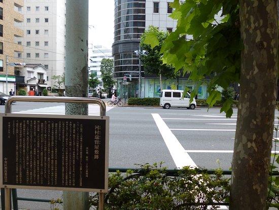 Zuiken Kawamura Former Residence Place Monument