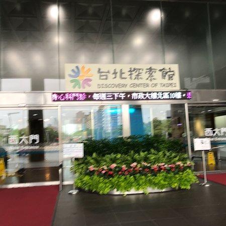 Discovery Center of Taipei: photo1.jpg