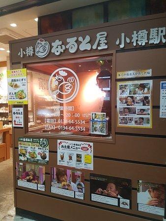 小樽最著名的雞肉料理!