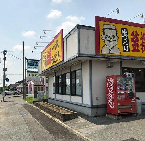 Miyaki-cho, Japan: 一六うどんの店構え(吉野ヶ里遺跡は写真奥方向)