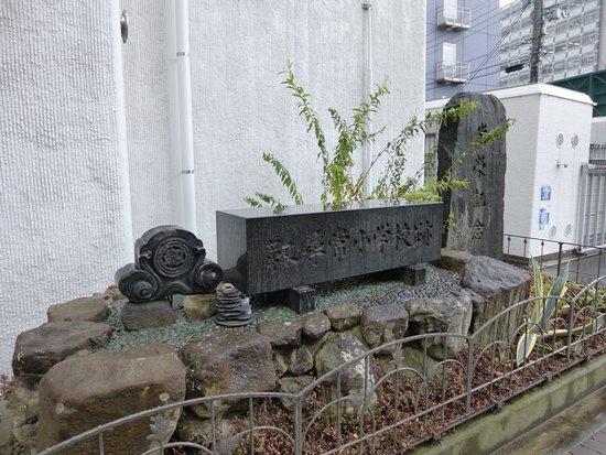 Utsubo Elementary School Trace