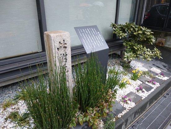 Rai Sanyo's Birthplace