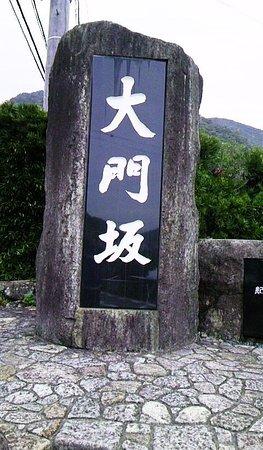 Daimonzaka: 大門坂。記念写真で撮って帰る方もいました。