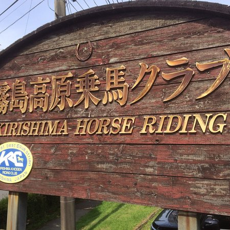 ‪Kirishima Plaeau Riding Club‬