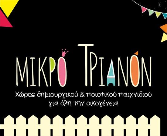 Mikro Trianon