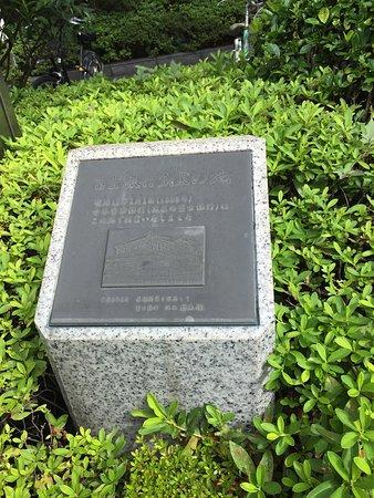 Fuji Bank Foundation no Chi Monument