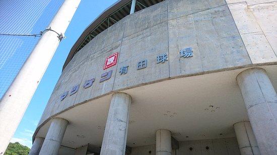 Matsugen Arita Stadium Arita Municipal Stadium